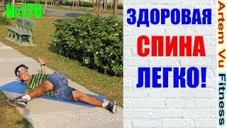 ЗДОРОВАЯ СПИНА ЛЕГКИЕ ФИТНЕС УПРАЖНЕНИЯ / HEALTHY SPINE EASY EXERCISES