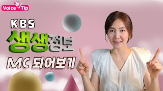 방송원고 낭독으로 좋은 목소리 만들기, MC원고, KBS생생정보