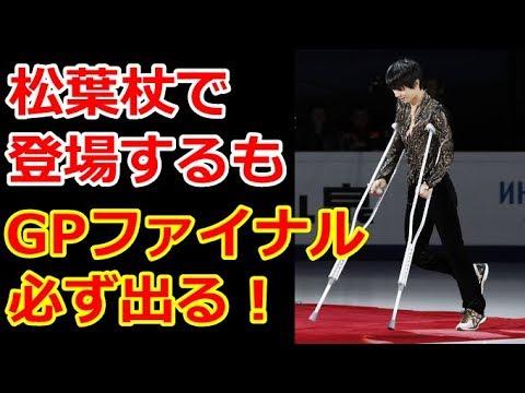 羽生結弦一夜明けて患部が腫れ表彰式には松葉杖で登場GPファイナルに向けて全力で治療する#yuzuruhanyu