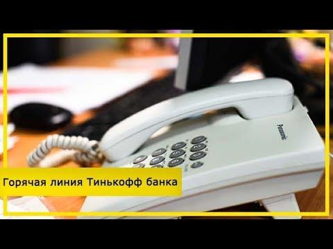 Как позвонить тинькофф