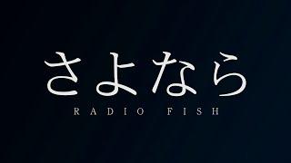 RADIO FISH/さよなら