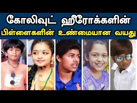 கோலிவுட் ஹீரோக்களின்  பிள்ளைகளின் உண்மையான வயது | Tamil Cinema News | Kollywood Updates