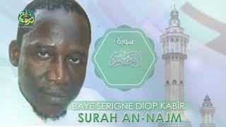 Imam Baye Serigne Diop Kabîr Kaolack | Sourate An-Najm (سورة النجم)