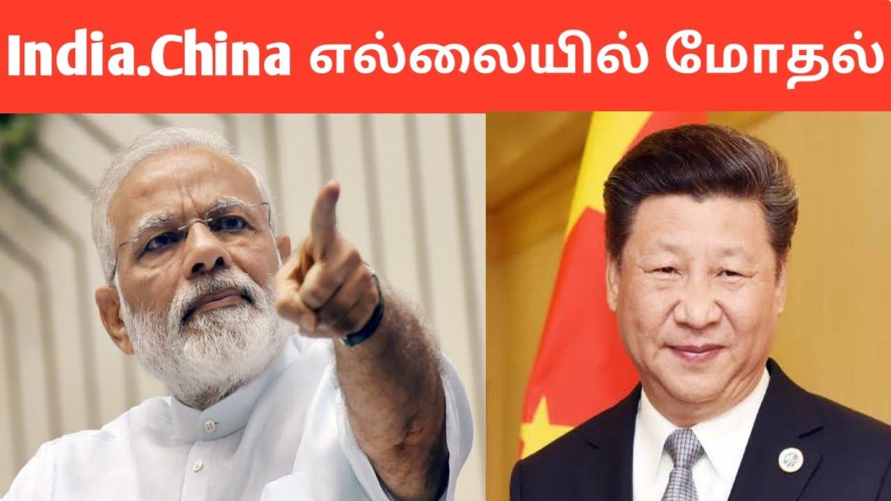 India.China எல்லையில் மோதல் -  Tamil