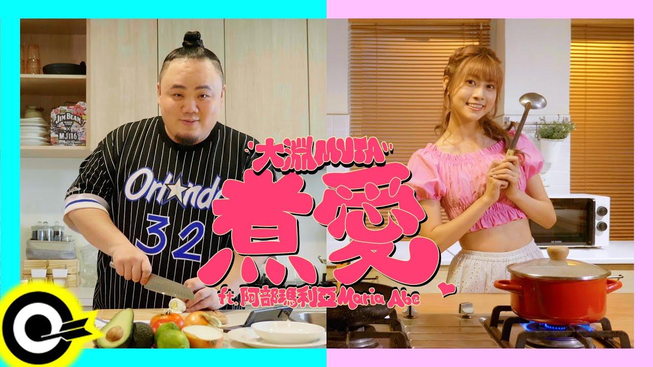 Download 大淵MUTA ft. 阿部瑪利亞 Maria Abe【煮愛 moopanda】Official Music Video