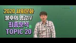 [메가스터디] 사회문화 윤성훈 쌤 - 2020 사회문화…