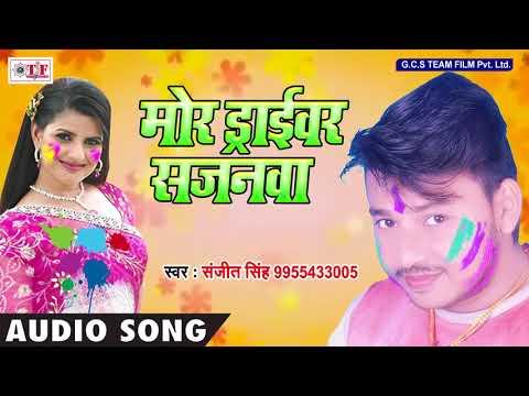 2018 का हिट होली गाना ~ होलिया में चोली चाप चपाइले ~ Sanjeet Singh ~ Mor Driver Sajanwa ~ Holi Song