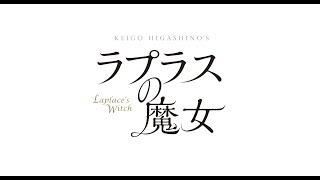 公開日:2018年5月4日全国ロードショー 公式サイト:http://laplace-movie.jp/ (C)2018「ラプラスの魔女」製作委員会.