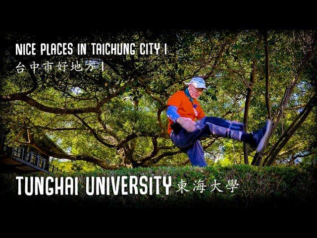 TUNGHAI UNIVERSITY -- Nice Places in Taichung (東海大學--台中好地方)