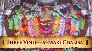 Download Shree Vindheshwari Chalisa - Superhit Latest Hindi Devotional Songs MP3 song and Music Video