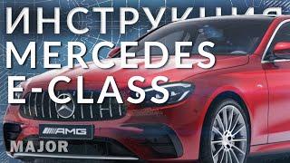 Инструкция Mercedes Benz E Class 2021 от Major Auto