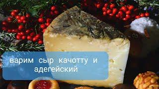 Варим сразу два вида сыра Качотта и адегейский сыр Пошаговый рецепт