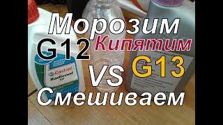 A7: Антифризы G13.. G12 Смешать? :-)