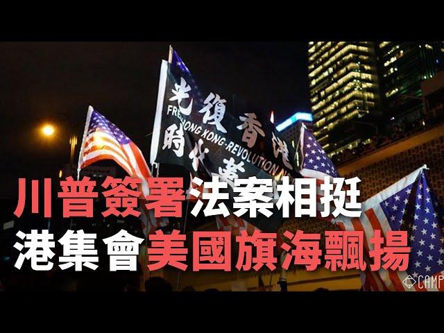 川普簽署法案相挺 香港集會美國旗海飄揚