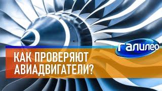Галилео ✈️ Как проверяют авиадвигатели?