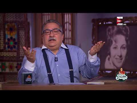 حوش عيسى - ما لم تعرفه عن مسرحية - مدرسة المشاغبين - الجزء الثاني  - 21:20-2018 / 3 / 15