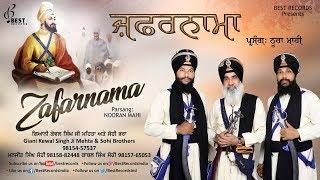Zafarnama (Noora Mahi) ● Kewal Singh Mehta and Sohi Brothers ● Latest Kavishri 2018 ● Best Records