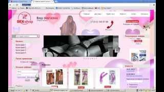 Готовый магазин для взрослых(http://acdshop.ru/category_11.html Подробнее по готовым интернет магазинам смотри здесь: http://acdshop.ru/category_11.html., 2015-02-05T14:50:04.000Z)