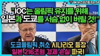 """""""IOC는 올림픽 유지를 위해 일본과 도쿄를 서슴 없이…"""