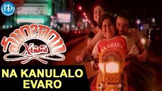 Mumbai Xpress  Songs - Na Kanulalo Evaro Video Song | Kamal Haasan, Manisha Koirala | Ilayaraaja