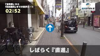 志田歯科の徒歩ルート(金町駅・歯科口腔外科 ) thumbnail