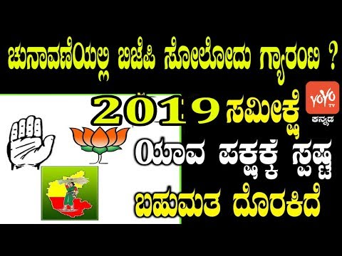 Survey For The Upcoming General Election | Survey Karnataka Lok Sabha Election | YOYO Kannada News