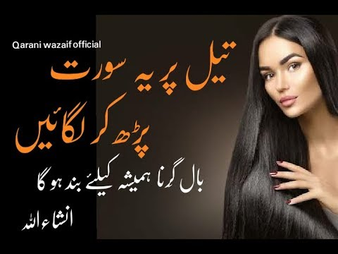 Girte Balon ka Ilaj in Urdu/Hindi |  Girte Balon ka Wazifa | Qurani wazaif official