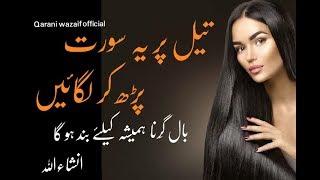 Girte Balon ka Ilaj in Urdu/Hindi |  Girte Balon ka Wazifa | Tips 4 You