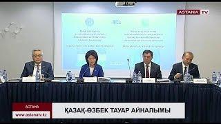 Қазақстан мен Өзбекстан қосымша құны бар тауар айналымын арттыруы керек