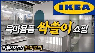 아기침대 육아용품 싹쓸이 쇼핑(이케아)_Vlog