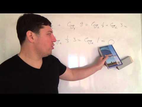 Алгебра 11 класс. Изменения основания логарифма