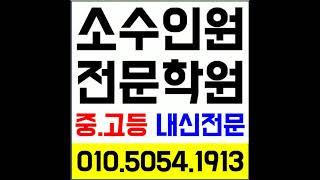 서울 성북구 수학학원 동소문동 정릉동 영어학원 정릉역 …