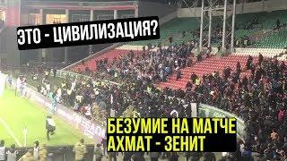Беспредел на матче Ахмат Зенит