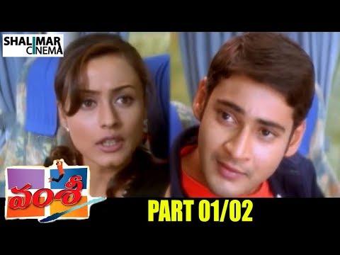 Vamsi Telugu Movie Part 01/02 || Mahesh Babu, Namrata Shirodkar || Shalimarcinema