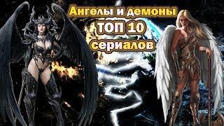 Ангелы и демоны ТОП 10 лучших сериалов