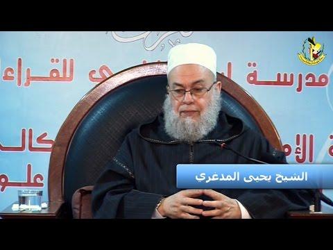 شرح متن ابن عاشر في الفقه /الدرس 30/كتاب الصلاة 15/الشيخ يحيى المدغري