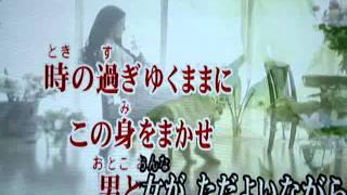 時の過ぎゆくままに / 沢田研二 / カラオケ
