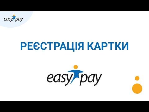 Як зареєструвати картку в Особистому кабінеті EasyPay?