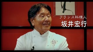 フレンチと懐石料理の融合 料理の鉄人 坂井宏行シェフ が文化を語る