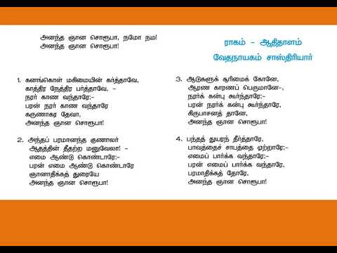 Anantha Gnana Sorupa அனந்த ஞான சொரூபா நமோ நமோ Anantha Gnana Sorupa Tamil Christian Keerthanaigal 40B