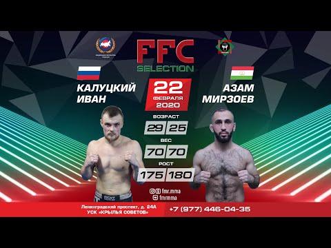 FFC Selection 1 | Иван Калуцкий (Россия) VS Азам Мирзоев (Таджикистан) | Бой MMA