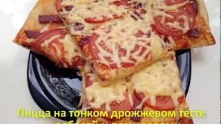 Пицца на тонком дрожжевом тесте с колбасой и помидорами