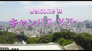 【広島桜が丘高等学校】キャンパスツアー!!