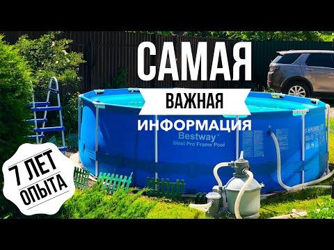 Каркасный бассейн ВАЖНАЯ ИНФОРМАЦИЯ! BESTWAY или INTEX на даче, Опыт, установка, сборка, заклеить