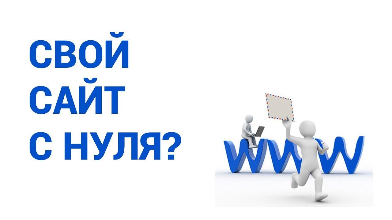 Создать сайт для заработка денег в интернете? Легко!