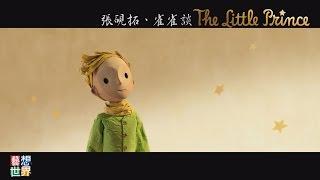 《藝想世界》張硯拓、雀雀談《小王子》