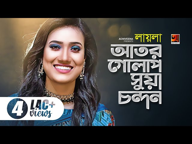 Ator Golap by Sultana Yeasmin Laila mp3 Song Download