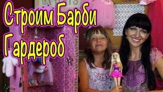 Барби Игры на Русском Видео - Строим Гардероб и Одевалку Для Барби(Барби Игры Монстр (Монстер) Хай Игры PlayLAPLay Сериал