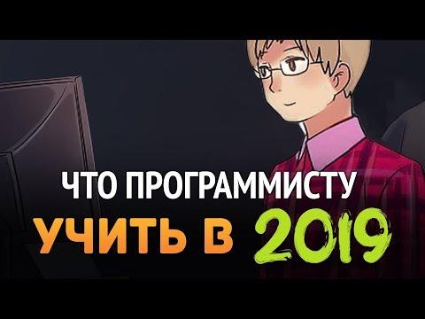 Какой язык программирования учить в 2019?