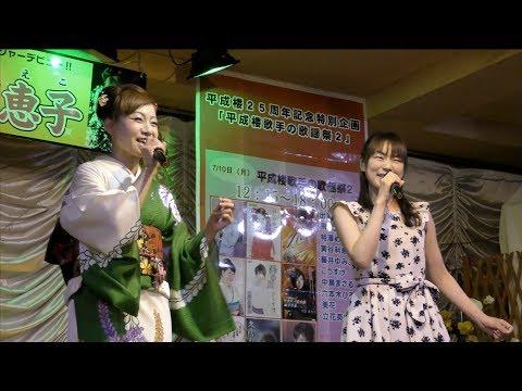寅谷利恵子&関口博子 「愛が止まらない」 2017.-5.28